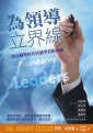 為領導立界線--給在劇變時代持續學習的領袖
