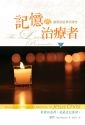 記憶的治療者:盧雲談服事與禱告