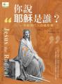 你說耶穌是誰?:一本給現代人的福音書